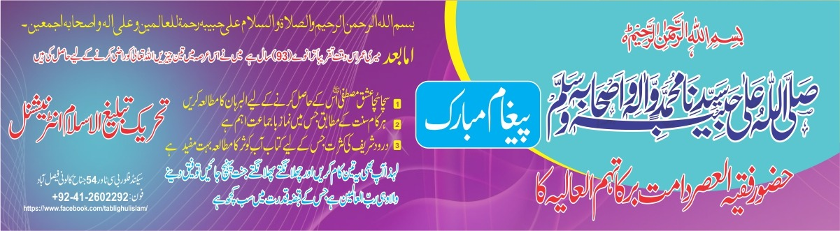 Tabligh Ul Islam International