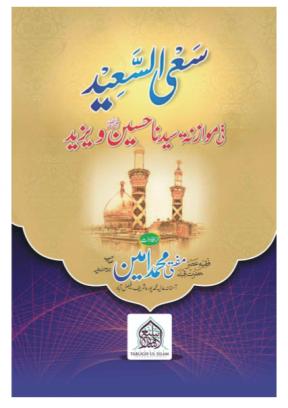Tabligh Ul Islam International