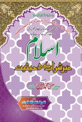 Islam Main Sharab Ki Haisiat