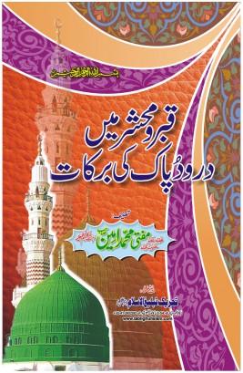 Qabar o Hashar Main Durood e Pak ki Barakat