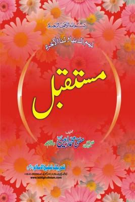 Mustaqbil