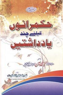 Hukmaranon Kay Liy Chand Yadashtain