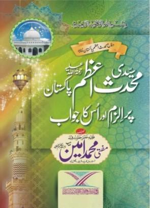 Muhadis e Aazam Pakistan