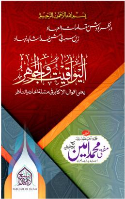 Alyawaqeet wal Jawahir