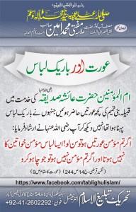 orat Ka Muqam